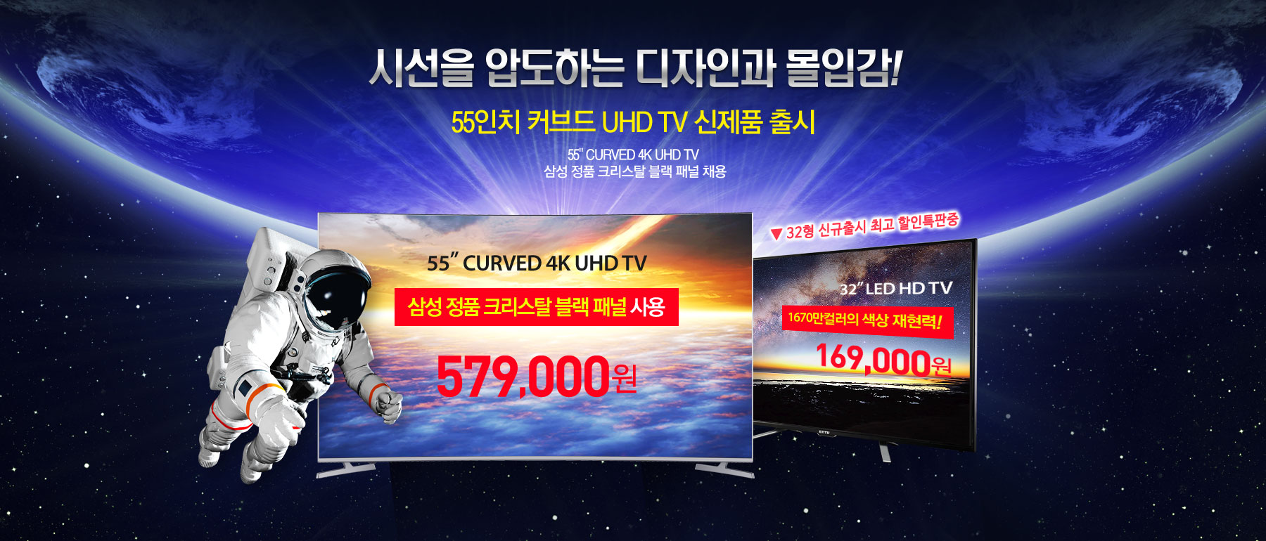 55인치 FULL HD LED TV