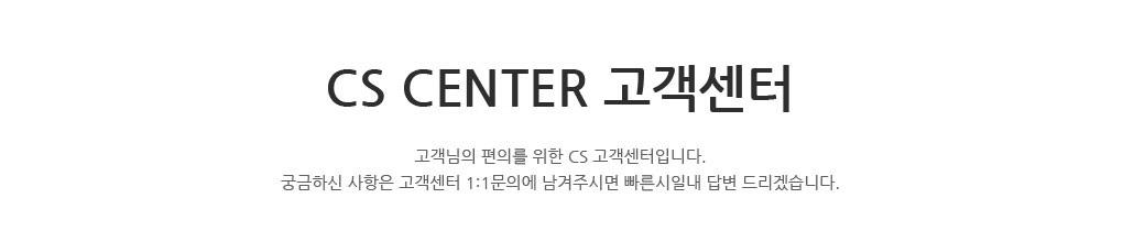 CS 고객센터