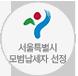 서울모범납세인증
